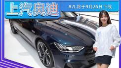上汽奥迪A7L将于9月26日下线!3.0T起售不超60万