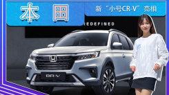 """本田新""""小号CR-V""""亮相!七座布局,搭1.5L引擎"""