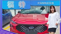 福特大SUV到店实拍! 配27英寸大屏 预计23万起售