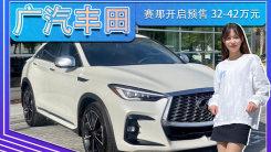 广汽丰田赛那开启预售 32-42万元! 10月27日上市