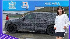 最强性能SUV!宝马XM实车曝光 配竖置四出排气