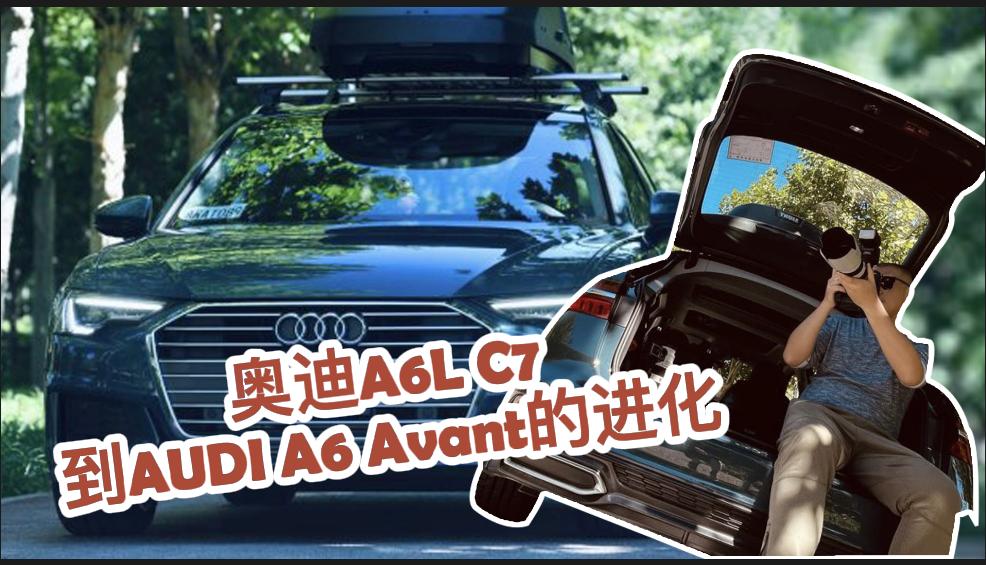 金二代聊从奥迪A6L C7到AUDI A6 Avant的进化
