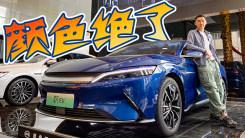 【到店】比亚迪汉EV新车色实拍:蓝外橙内,舒适度比肩BBA?