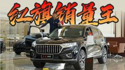 红旗又为国产SUV争光了!销量王HS5终于改款,真没必要买途观L