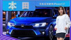 本田与谷歌达成合作!车机系统媲美iPhone13?