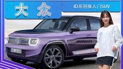 大众ID系列推入门SUV!售价更低,造型酷似奔驰G级
