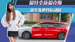 福特全新福克斯外观渲染图曝光!新车头更具运动感