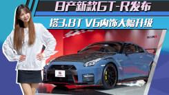 日产新款GT-R发布!搭3.8T V6内饰大幅升级
