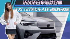 沃尔沃宣布海外召回!涉XC60等多车ABS模块存隐患