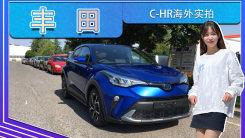 丰田C-HR海外实拍!搭2.0L,国内优惠一万元
