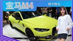 疑似宝马M4预售细节曝光!选配价格超十万