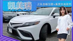 2.5L自吸引擎+熏黑外观套件!丰田凯美瑞海外实拍