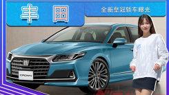 丰田全新皇冠轿车曝光!取消后驱平台,增新动力