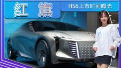 红旗全新轿跑SUV HS6上市时间曝光 预计20万起