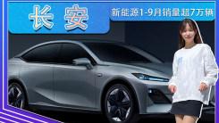 长安新能源1-9月销量超7万辆 将推Model 3级别轿车