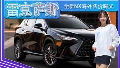 雷克萨斯全新NX海外售价曝光!起售价不到25万