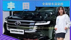丰田全新轿车渲染图!疑似为换代凯美瑞车型