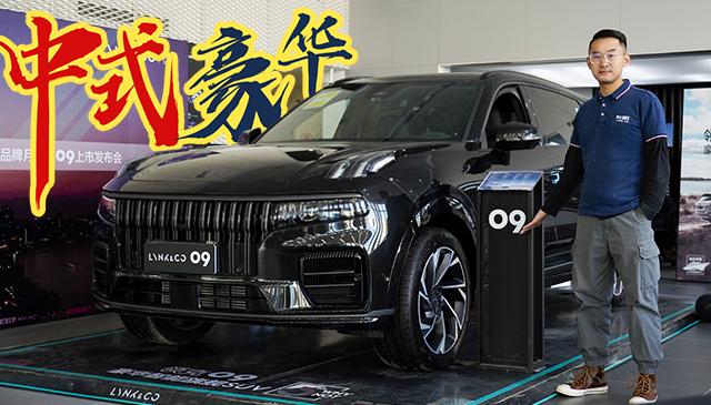 领克09旗舰SUV正式到店!26.59万起,还看途昂、昂科旗?