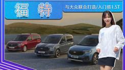 福特全新MPV曝光!与大众联合打造,入门搭1.5T